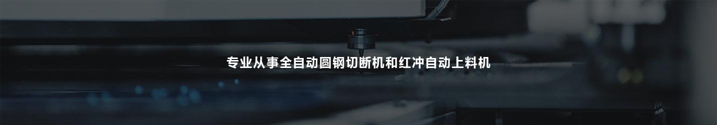 圆钢切断机